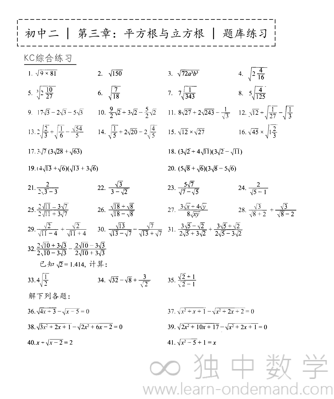 平方根 数学 中 3